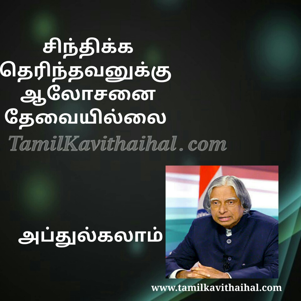 Download Popular Quotes About Life: A. P. J. Abdul Kalam Inspirational