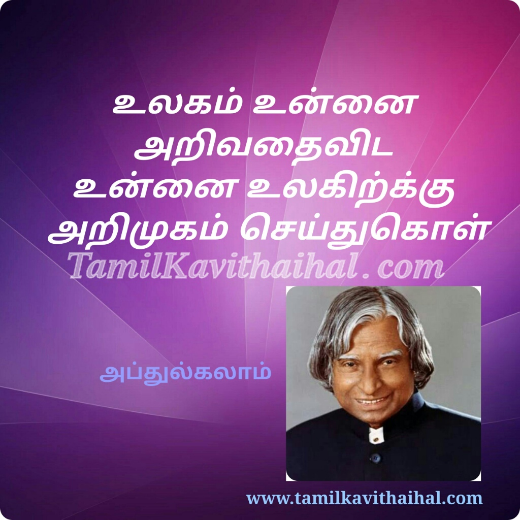 famous abdul kalam memorable  quotes for life abj sayings ulagam unnai inspiring words former president images
