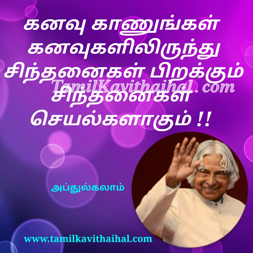 Abdul Kalam Quotes A P J Abdul Kalam Inspirational