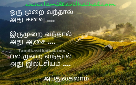 insiprational and positive success quotes dr abj kalam words in tamil