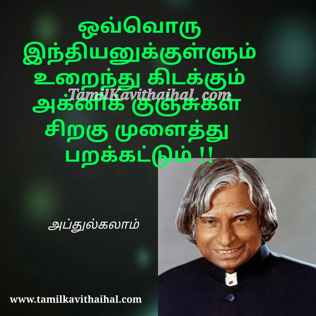 life talent inspiring quotation dr apj abdul kalam speech akkini siraku tamil kavithai