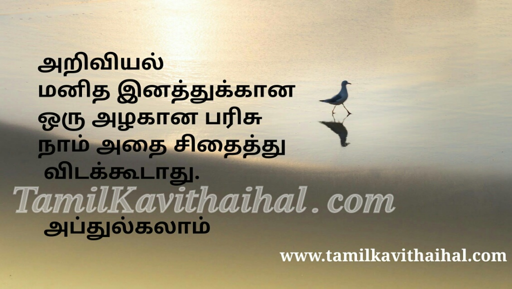 tamil quotes abj abdul kalam science famous quotations about life