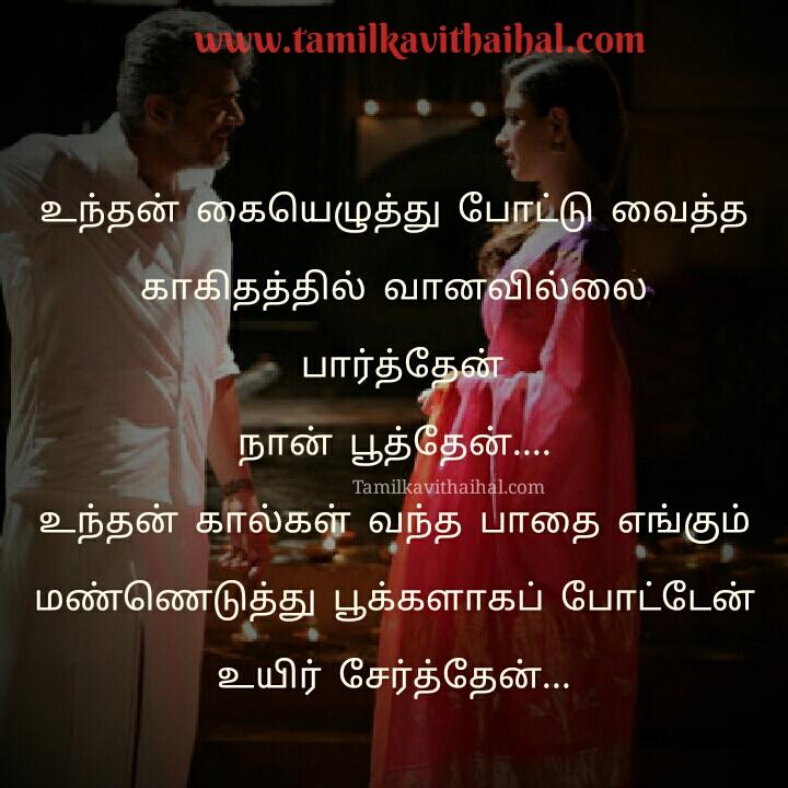 ajith tamanna veeram songs lyrics download hd images