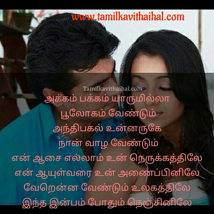 akkam pakkam song lyrics from kireedam download hd images ajith and trisha