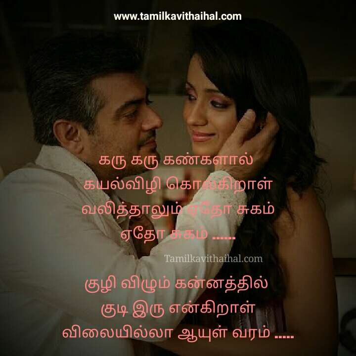 ennai arinthaal songs lyrics download ajith trisha hd images pic