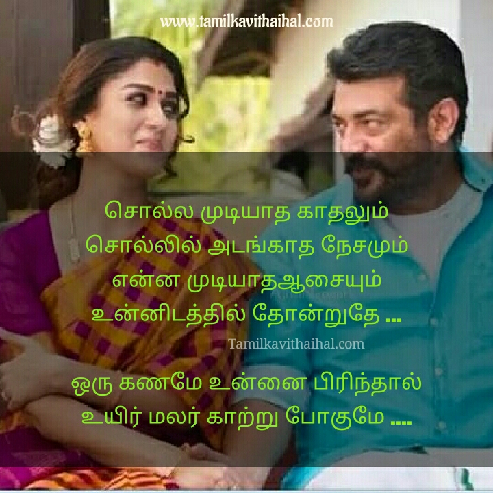 vaaney songs lyrics viswasam movie download ajith nayandhara images hd
