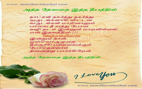 cute tamil quotes love men kavithai devathai 8