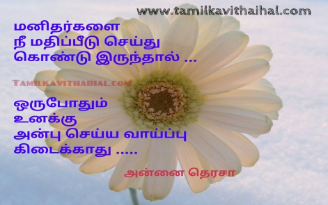 annai therasa beautiful quotes for anbu hd wallpapper download