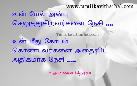 best annai therasa kavithai quotes in tamil language kopam nesam anbu poem whatsapp dp image