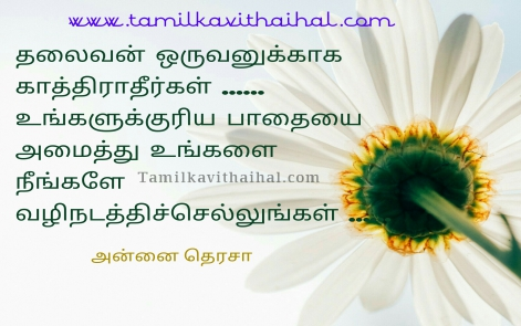 best motivation quotes of mother therasa in tamil kavithai about leadership head pathai image