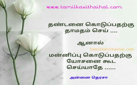 best quotes for mother therasa manippu forgiveness in tamil language image download