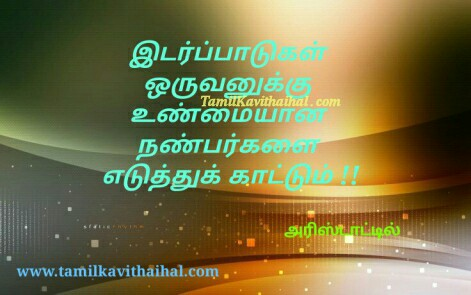 aristotle quotes in tamil about life unmayana natpu true friends