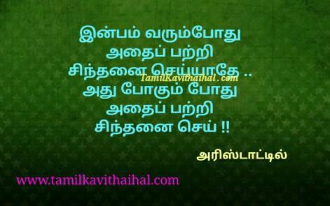 aristotle tamil quotes inbam thunbam valkai thathuvam