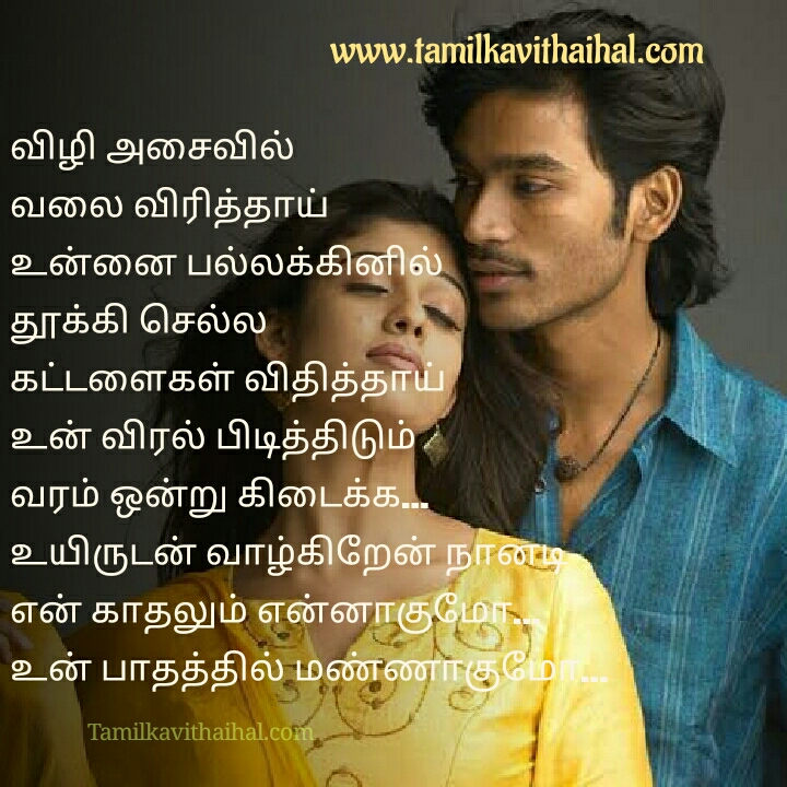 dhanush nayan images from yaradi nee mohini venmegam song lyrics download