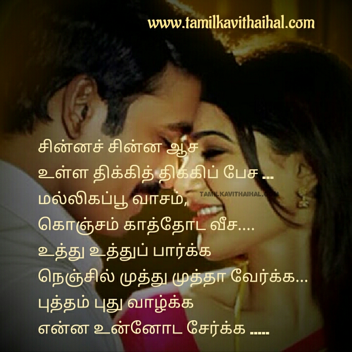 enna solla song lyrics download thanga magan movie dhanush and samantha images