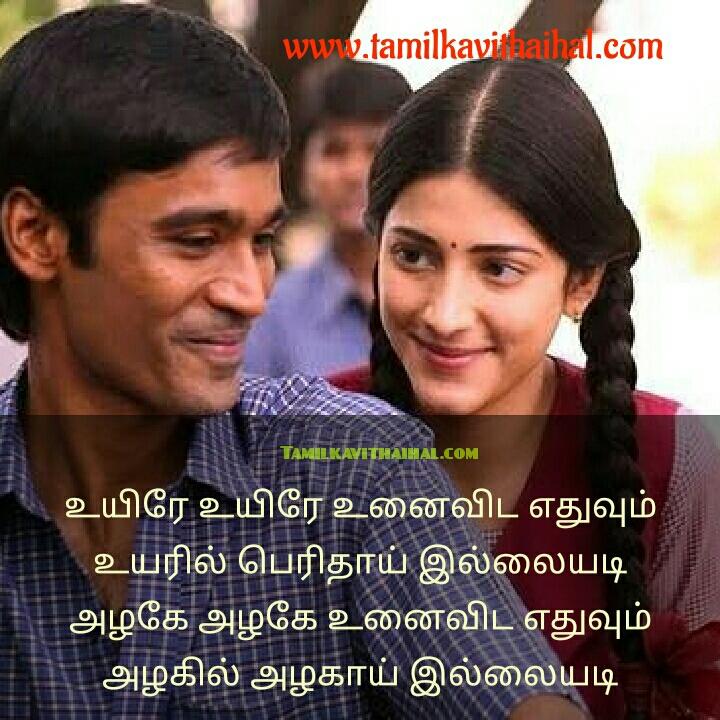 kannalaga song lyrics from three movie download dhanush and shruthi hd images