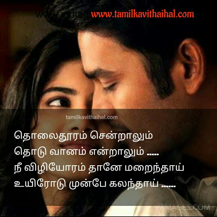 maru varthai pesathey song lyrics from ennai nokki payaum thotta dhanush megha images