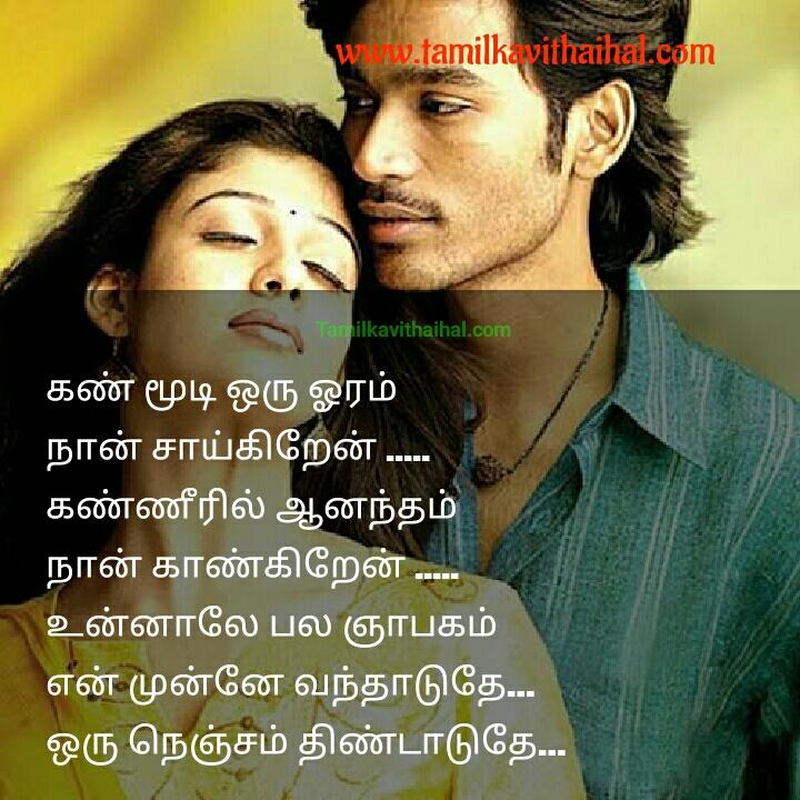 venmekam song lyrics download yaradi nee mohini dhanush nayan hd wallpapper download