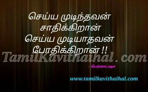 awesome golden quotes in tamil by george bernard shaws free advise sathanai