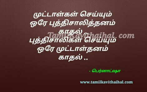 William Shakespeare Saying Good And Bad Life Thathuvam Popular Tamil