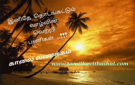 fresh gud mrg wishes in tamil word kalai vanakkam sms update whatsapp dp status image download