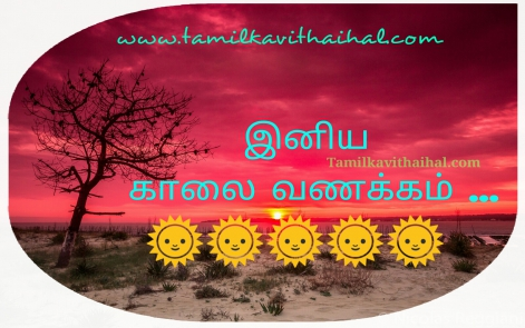 good morning wishes iniya kalai vanakkam quotes in tamil whatsapp dp status download
