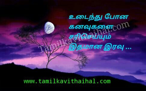 beautiful iravu vanakkam tamil image kavithai download good night quotes whatsapp dp status picture