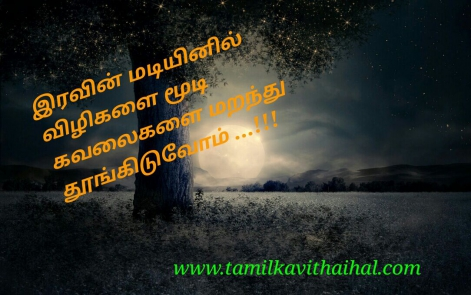 best iravu vanakkam quotes in tamil language good night images wishes for friends pictures