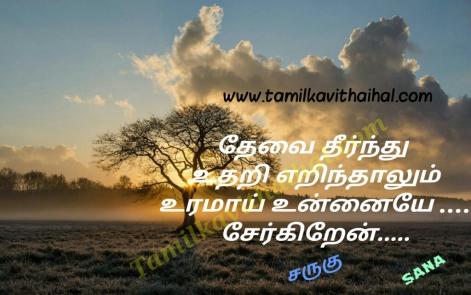 best haikoo kavithai for saruku maram uram need thevai valkkai thathuvam sana poem dp whatsapp image download