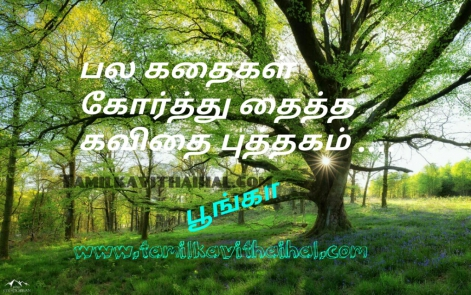 best haikoo kavithai poonka park salai maram green leaf story book sana poem image download