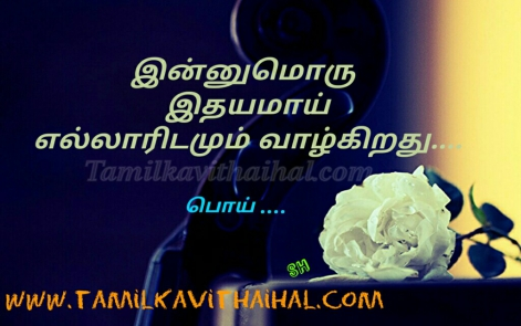 best life hikoo quotes in tamil innoru idhaymai valkiradhu poi sana kavithai images download