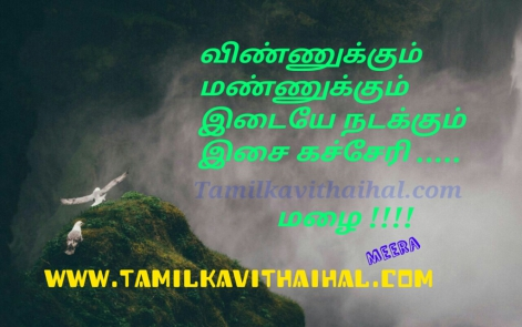 best nature hikoo kavithai sky world music rain iyarkkai tamil haikoo meera poem picture