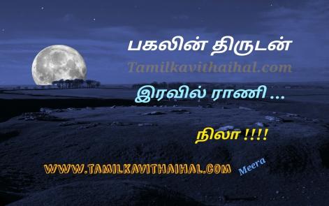 haikoo kavithai for nila moon in tamil pakal iravu meera poem whatsapp dp status facebook images download