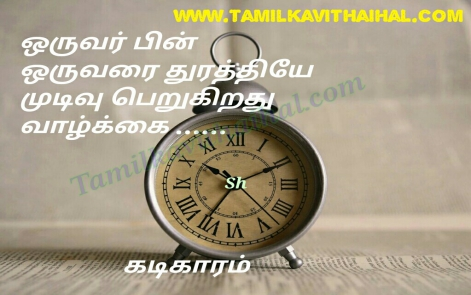 hikoo kavithai in tamil about clock life valkkai