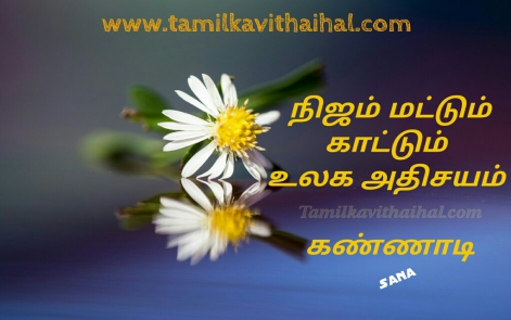 hikoo kavithai in tamil about truth nijam quotes for unmai