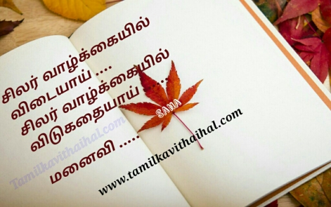 hikoo life kavithai in tamil about marriage wife women