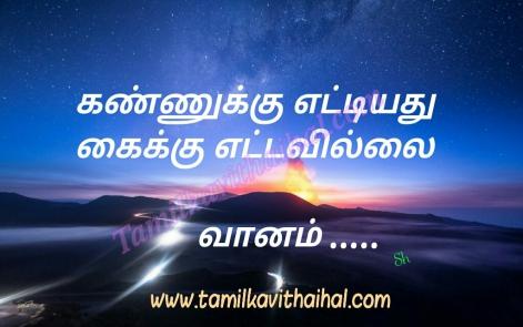 hikoo tamil kavithai about vanam sky