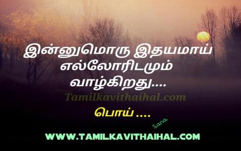 innoru idhayam valkiradhu poi best haikoo kavithai for unmai thathuvam valkkai sana image download