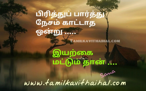 best nature kavithai in tamil iyarkkai valkkai pirivu nesam quotes about valkkai sana poem hd wallpaper download