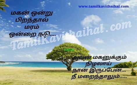 iyarkai kavithai about tree maram nadu