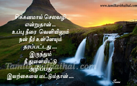 iyarkai kavithai about water thanneer sikanam