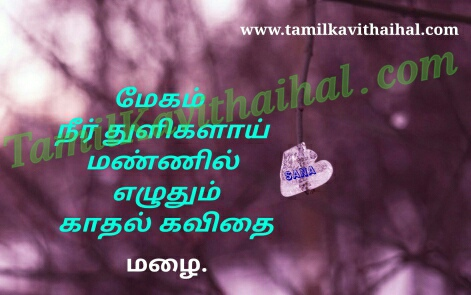 malai kadhal kavithai in tamil about rain