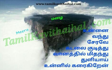 malai kavithai in tamil rain iyarkai images