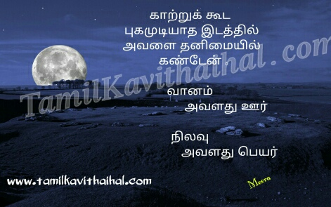 most beautiful nature kavithai in tamil language about kaatru vanam nila meera poem facebook images