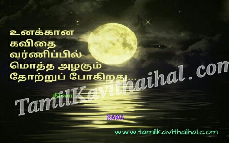tamil iyarkai kavithai about nila white moon