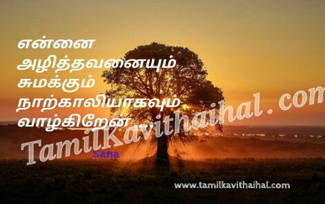 tamil nature kavithai about tree maram iyarkai images