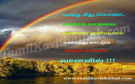 vanavil kavithai in tamil about rainbow