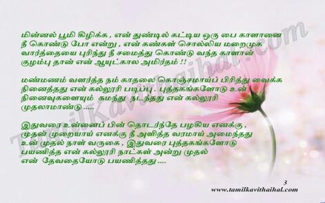 sirukathai tamil kadhal kavithai love proposal sirukathaigal mahi kadhal solli po cute love story in tamil 4
