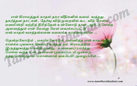 sirukathai tamil kadhal kavithai love proposal sirukathaigal mahi kadhal solli po cute love story in tamil 5