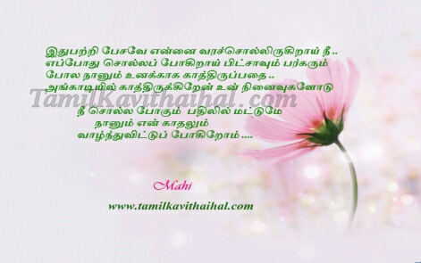 sirukathai tamil kadhal kavithai love proposal sirukathaigal mahi kadhal solli po cute love story in tamil 6